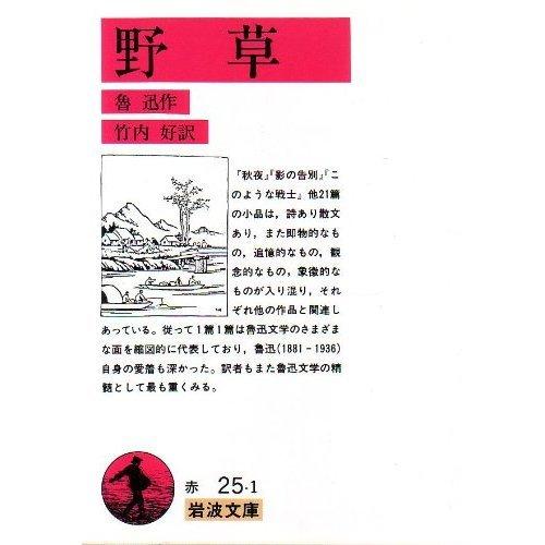 野草 (岩波文庫 赤 25-1)の詳細を見る