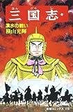 三国志 (39) (希望コミックス (118))