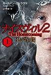 ナイスヴィル2〔上〕忍び寄る闇 (ハヤカワ文庫 NV)