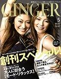 GINGER (ジンジャー) 2009年 05月号 [雑誌]