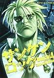 サンケンロック 4 (ヤングキングコミックス)