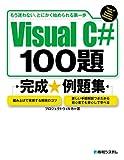 VisualC#100題完成例題集