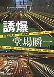 誘爆 - 刑事の挑戦・一之瀬拓真 (中公文庫)