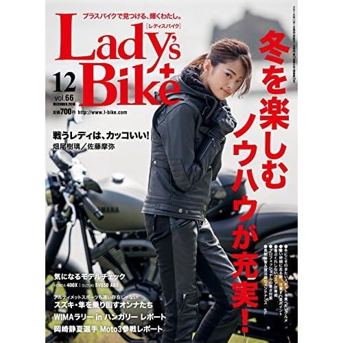 レディスバイク 2016年12月号
