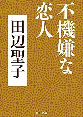 不機嫌な恋人 (角川文庫)