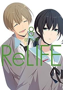 [夜宵草] ReLIFE (リライフ) 第01-08巻