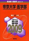 帝京大学(医学部) [2009年版 医歯薬・医療系入試シリーズ]