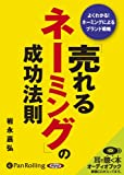 [オーディオブックCD]「売れるネーミング」の成功法則 (<CD>)