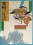 蜜蜂の生活 (1981年)