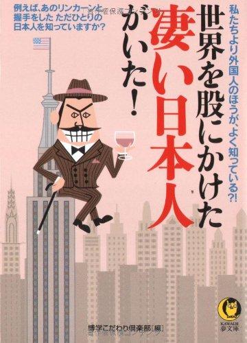 世界を股にかけた凄い日本人がいた! (KAWADE夢文庫)の詳細を見る