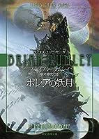 ボレアの妖月 (タイタス・クロウ・サーガ) (創元推理文庫)