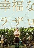 幸福なラザロ[DVD]