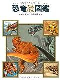 恐竜たんけん図鑑 (絵本図鑑シリーズ)