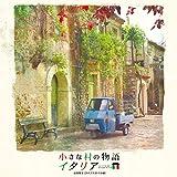 小さな村の物語 イタリア 音楽集 II(ライフスタイル編)