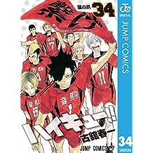 ハイキュー!! 34 (ジャンプコミックスDIGITAL)