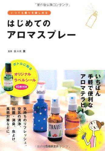 はじめてのアロマスプレー-いつでも香りを楽しめる (池田書店のアロマテラピーシリーズ)