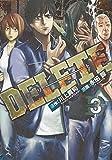 DELETE(3)<完> (ヤンマガKCスペシャル)