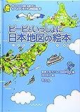 ピーピといっしょに 日本地図の絵本 (わくわく子ども地図絵本)