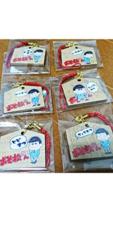 おそ松さん ミニ絵馬ストラップ 全6種