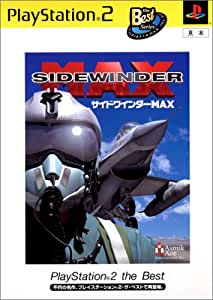 サイドワインダーMAX PlayStation 2 the Best