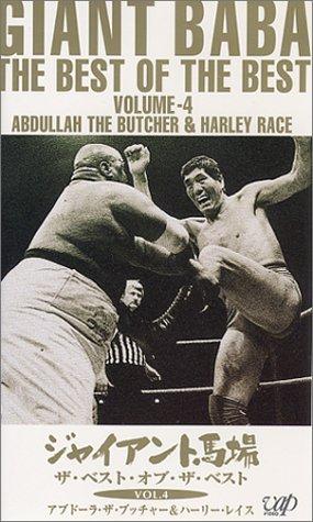 ジャイアント馬場 ザ・ベスト・オブ・ザ・ベスト VOL.4 (4) ‾アブドーラ・ザ・ブッチャー&ハーリー・レイス [VHS]