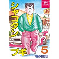 シャコタン★ブギ(5) (ヤングマガジンコミックス)