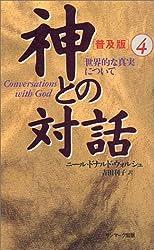 神との対話 普及版〈4〉世界的な真実について