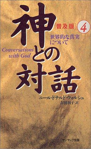 神との対話 普及版〈4〉世界的な真実についての詳細を見る