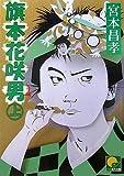 旗本花咲男〈上〉 (ベスト時代文庫)