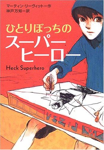 ひとりぼっちのスーパーヒーロー (鈴木出版の海外児童文学―この地球を生きる子どもたち)の詳細を見る