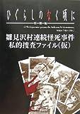 ひぐらしのなく頃に特別編雛見沢村連続怪死事件私的捜査ファイル / スタジオDNA編集部 のシリーズ情報を見る