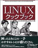 Linuxクックブック ―Linuxを120%使いこなすレシピ集