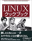 Linuxクックブック —Linuxを120%使いこなすレシピ集