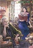 魔術師の娘 (魔術師ベルガラス2 ハヤカワ文庫 FT (395)) 画像