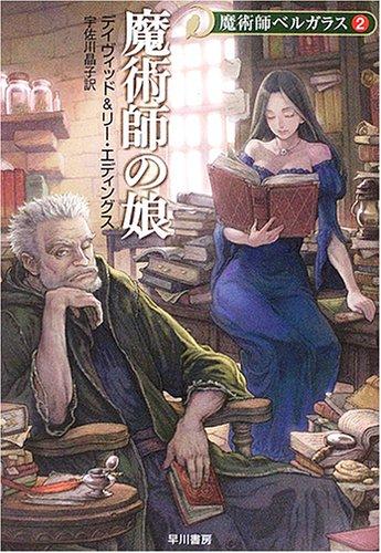 魔術師の娘 (魔術師ベルガラス2 ハヤカワ文庫 FT (395))の詳細を見る