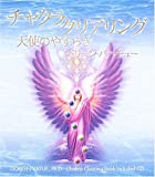 チャクラ・クリアリング―天使のやすらぎ 画像
