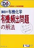 鎌田の有機化学有機頻出問題の解法―合格点への最短距離 (大学受験Do Series)