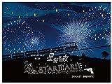 『STARMARIE FANTASY TRIP~第二幕 星祭りの夜~』2016.4....[DVD]