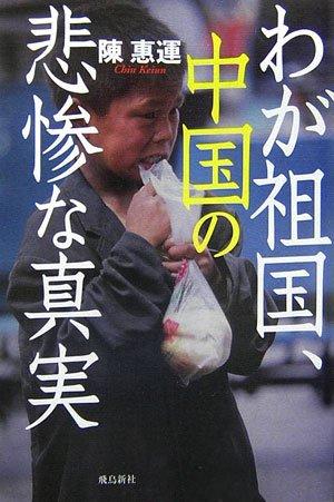 わが祖国、中国の悲惨な真実の詳細を見る