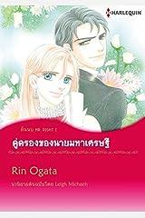 คู่ครองของนายมหาเศรษฐี (Harlequin Comics Thai edition) Kindle Edition