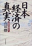 日本経済の真実―通説を超えて