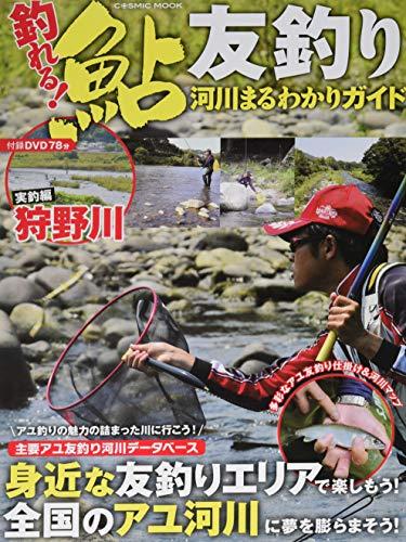 [画像:鮎友釣り河川まるわかりガイド (COSMIC MOOK)]