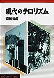 現代のテロリズム (岩波ブックレット)