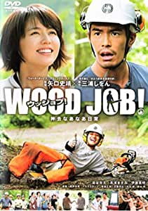 WOOD JOB!神去なあな日常 [DVD]