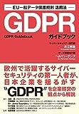 GDPRガイドブック EU一般データ保護規則 活用法