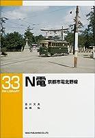 N電―京都市電北野線 (RM LIBRARY (33))