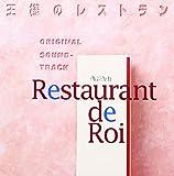 フジテレビ系ドラマ「王様のレストラン」オリジナルサウンドトラック  服部隆之 (ソニー・ミュージックレコーズ)
