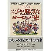とびきり陽気なヨーロッパ史 (ちくま文庫)