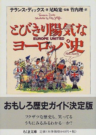 とびきり陽気なヨーロッパ史 (ちくま文庫)の詳細を見る