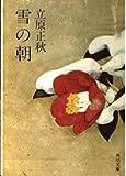 雪の朝 (角川文庫 緑 298-21)